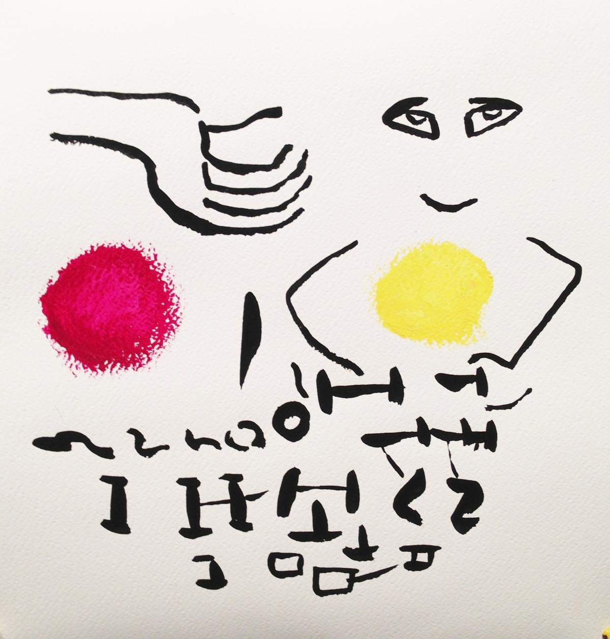 André Clouâtre, Petit homme, Encre et acrylique, 38 x 38 cm (15 x 15 po,), 2013